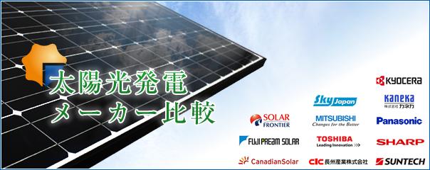 太陽光発電メーカー比較