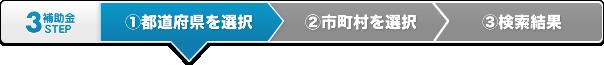 3ステップ補助金検索:都道府県を選択