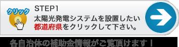 都道府県をクリックして下さい