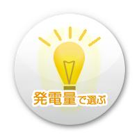 発電量で選ぶ太陽光発電