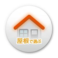 屋根で選ぶ太陽光発電