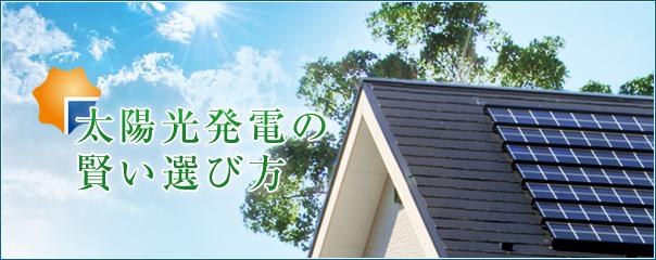 太陽光発電の賢い選び方