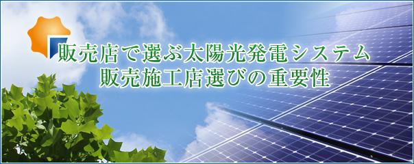 販売施工店で選ぶ太陽光発電システム