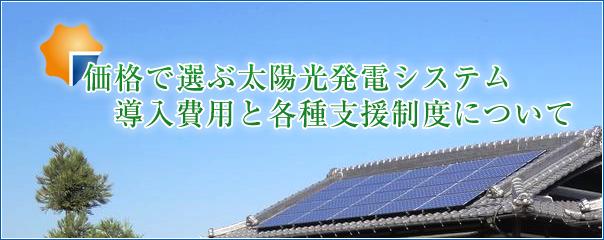 価格で選ぶ太陽光発電システム