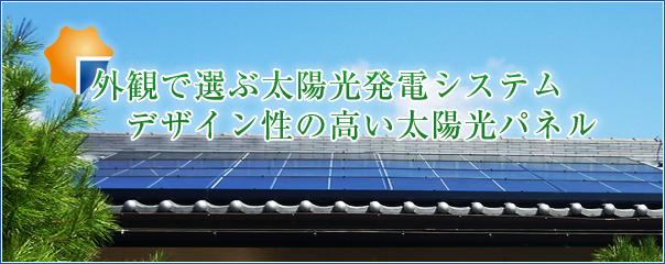 外観で選ぶ太陽光発電システム