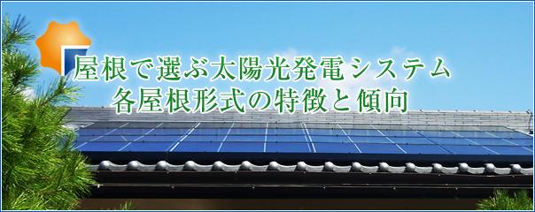 屋根で選ぶ太陽光発電システム