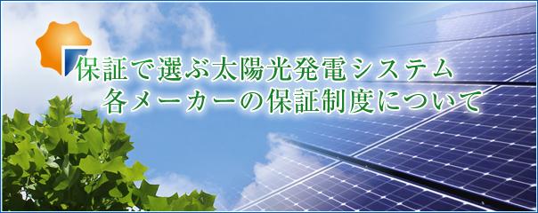 保証で選ぶ太陽光発電システム