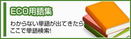 ECO用語集