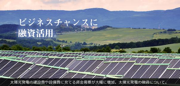 ソーラービジネスのリスクヘッジを考える。