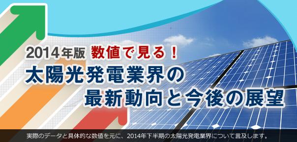 【2014年版】数値で見る!太陽光発電業界の最新動向と今後の展望