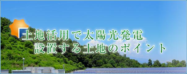 土地活用で太陽光発電 設置する土地のポイント