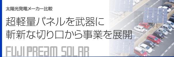 フジプレアムの太陽光発電システム