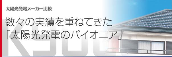京セラの太陽光発電システム
