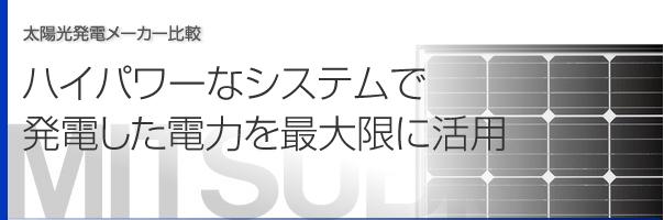 三菱電機の太陽光発電システム