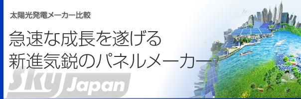 スカイジャパンの太陽光発電システム